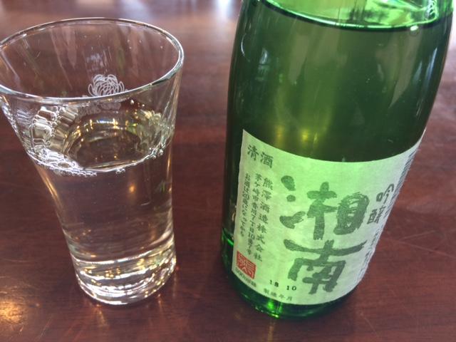 湘南の地酒