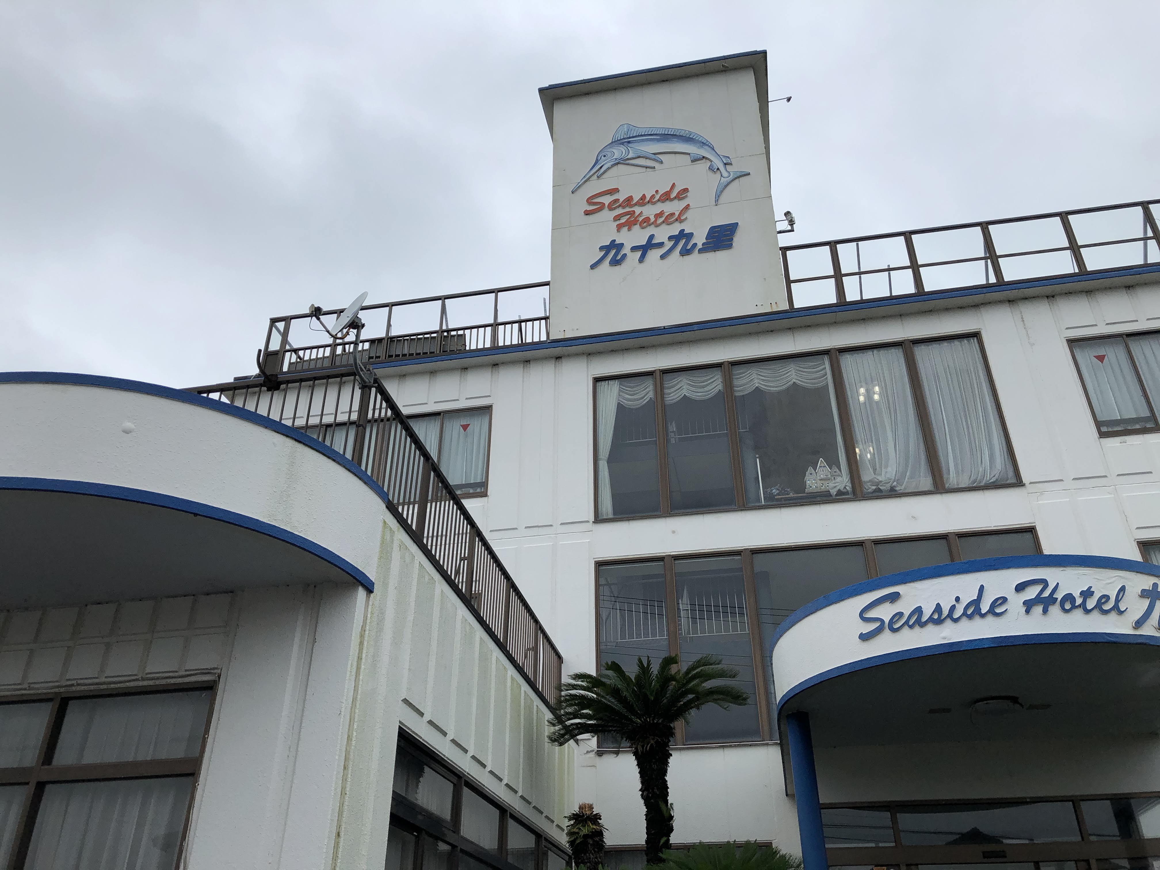 シーサイドホテル九十九里