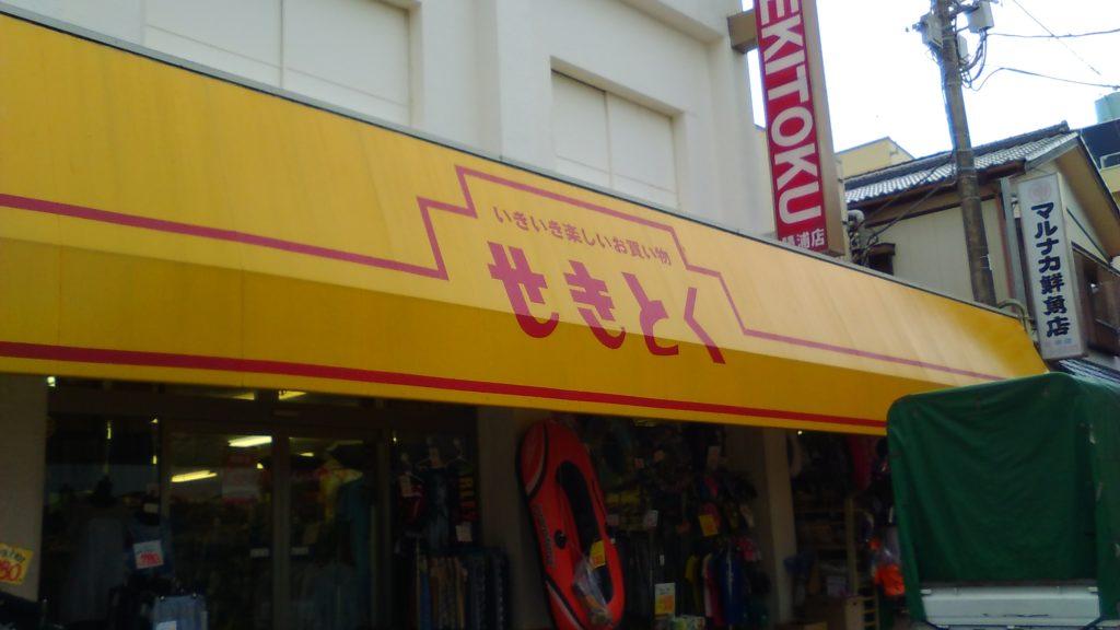 勝浦のお店