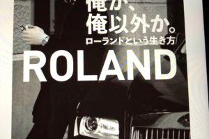 ローランド